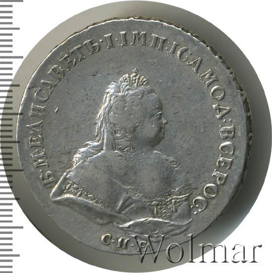 1 рубль 1741 г. СПБ. Елизавета I. Санкт-Петербургский монетный двор. Петербургский тип