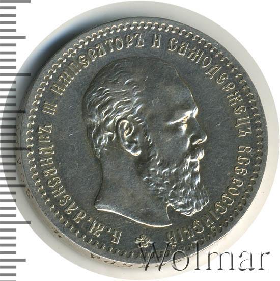 1 рубль 1889 г. (АГ). Александр III. Голова малая