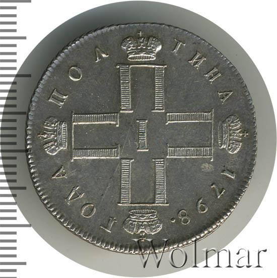 Полтина 1798 г. СМ МБ. Павел I. Буквы СМ МБ