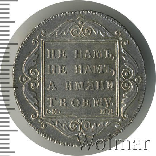 Полтина 1798 г. СМ МБ. Павел I Буквы СМ МБ