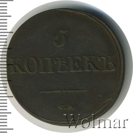 5 копеек 1831 г. СМ. Николай I. Сузунский монетный двор