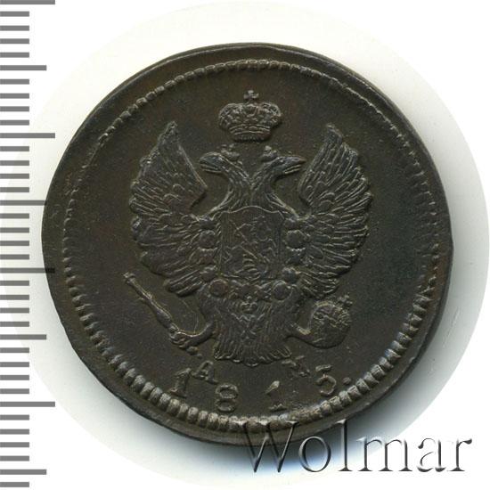 2 копейки 1815 г. КМ АМ. Александр I. Буквы КМ АМ
