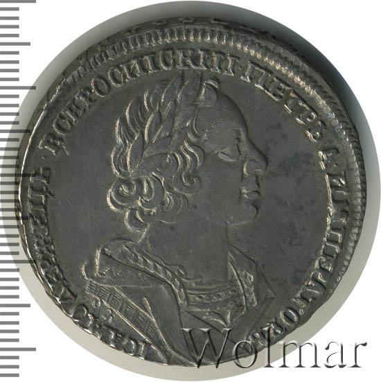 1 рубль 1725 г. OK. Петр I Портрет в античных доспехах. Тиражная монета. Инициалы медальера