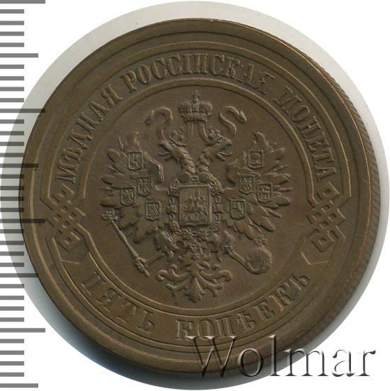 5 копеек 1880 г. СПБ. Александр II