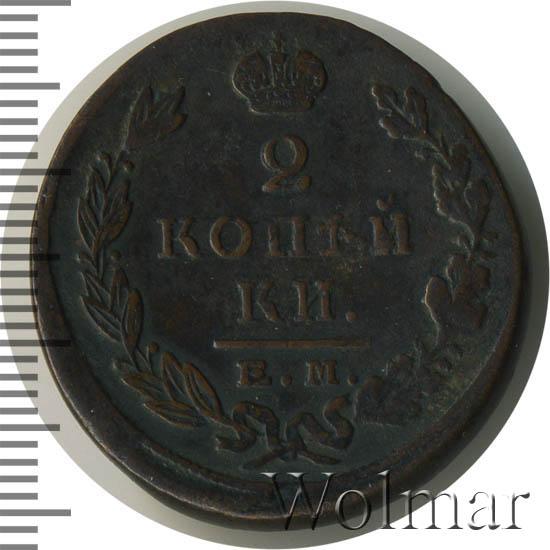 2 копейки 1823 г. ЕМ ПГ. Александр I. Буквы ЕМ ПГ