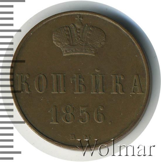 1 копейка 1856 г. ВМ. Александр II. Варшавский монетный двор. Вензель широкий