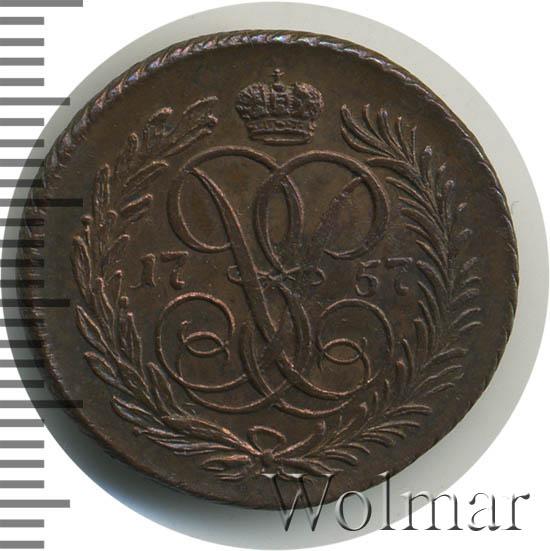 Денга 1757 г. Елизавета I Новодел