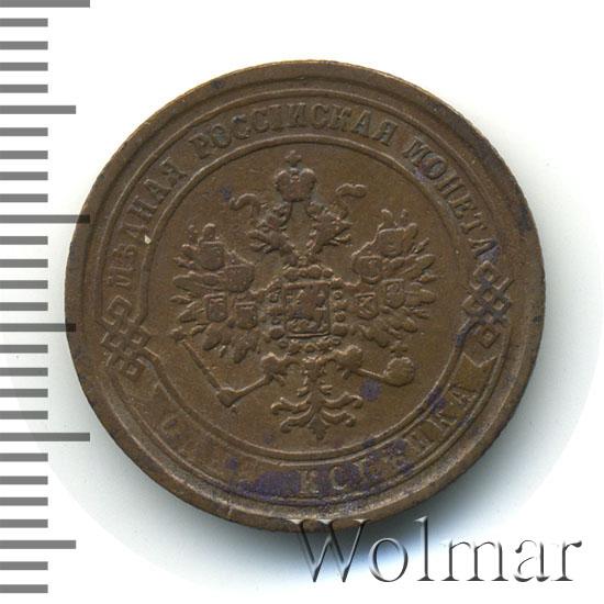 1 копейка 1870 г. ЕМ. Александр II. Екатеринбургский монетный двор