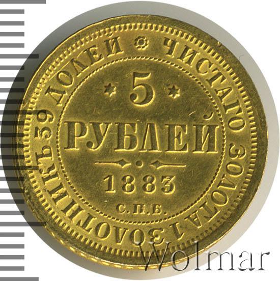 5 рублей 1883 г. СПБ ДС. Александр III. Инициалы минцмейстера ДС