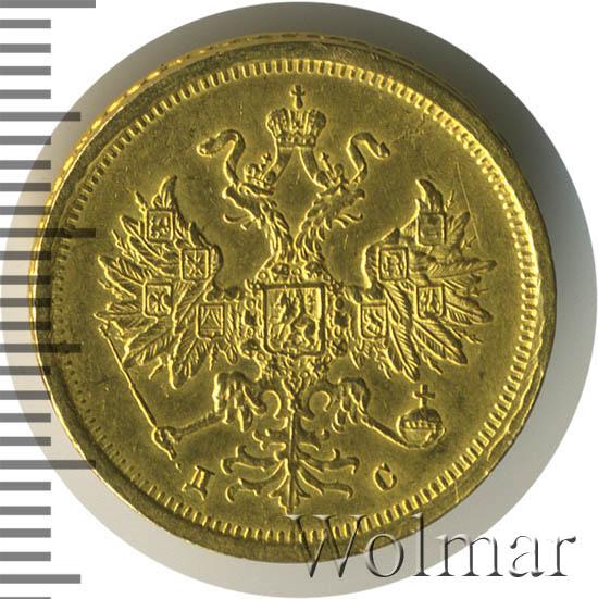 5 рублей 1883 г. СПБ ДС. Александр III Инициалы минцмейстера ДС