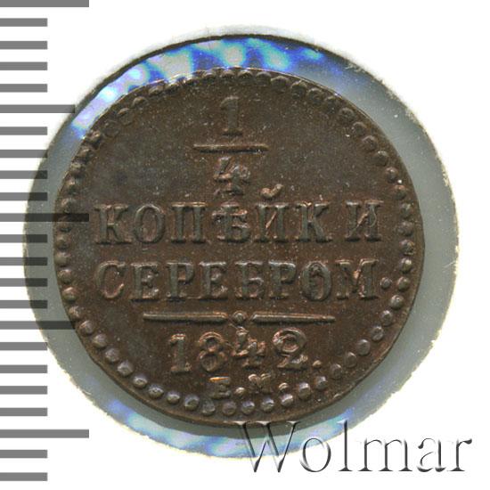 1/4 копейки 1842 г. ЕМ. Николай I. Екатеринбургский монетный двор
