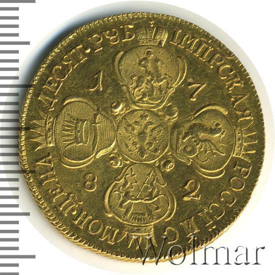 10 рублей 1782 г. СПБ. Екатерина II. Тиражная монета