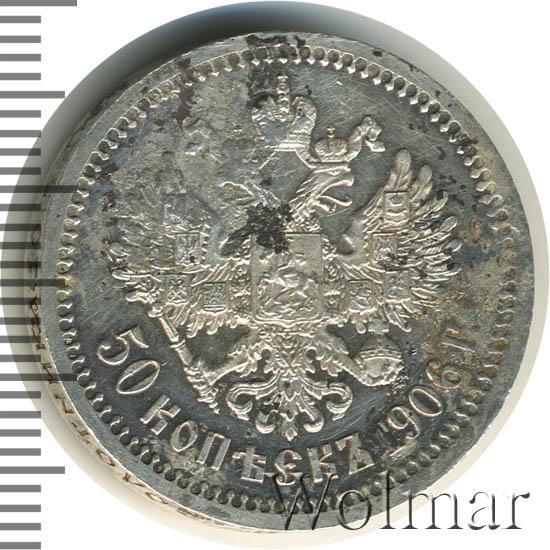 50 копеек 1906 г. (ЭБ). Николай II.