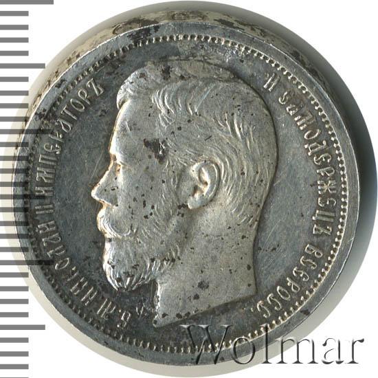 50 копеек 1906 г. (ЭБ). Николай II