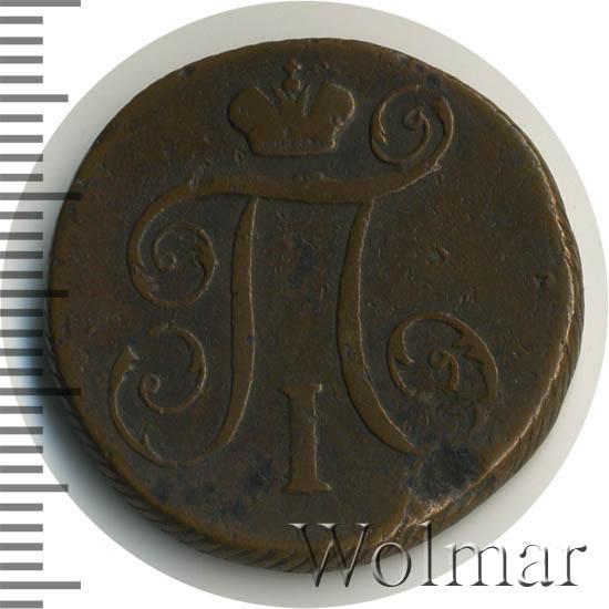 1 копейка 1797 г. КМ. Павел I. Сузунский монетный двор