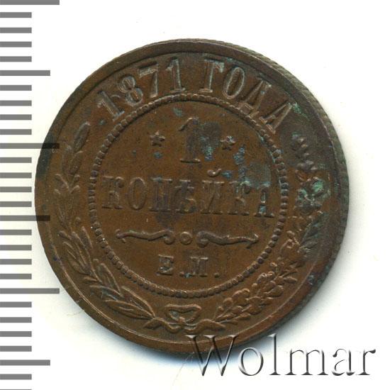 1 копейка 1871 г. ЕМ. Александр II. Екатеринбургский монетный двор
