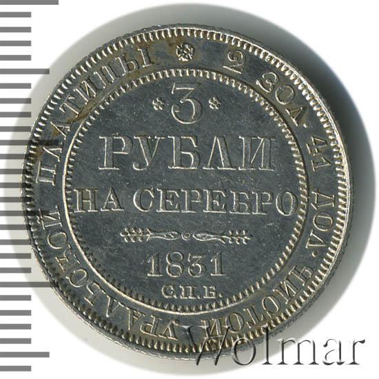 3 рубля 1831 г. СПБ. Николай I.