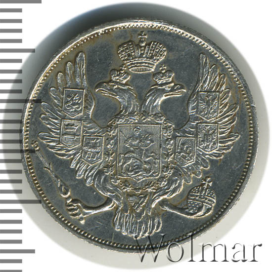 3 рубля 1831 г. СПБ. Николай I