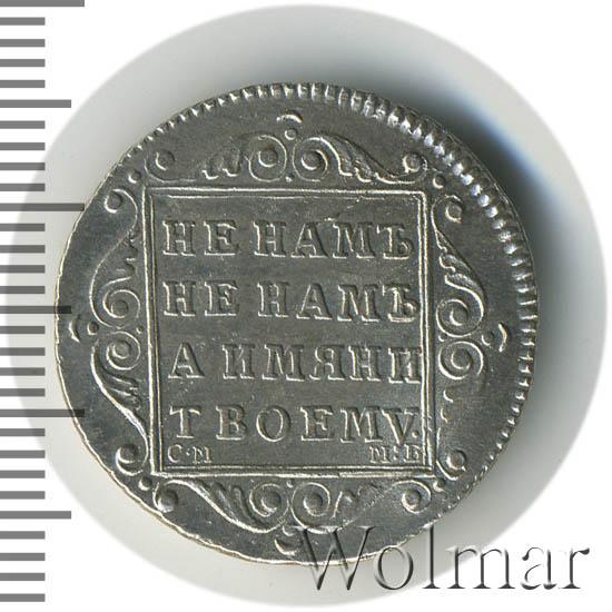 Полуполтинник 1798 г. СМ МБ. Павел I Инициалы минцмейстера МБ