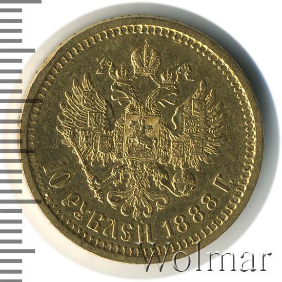 10 рублей 1888 г. (АГ). Александр III.