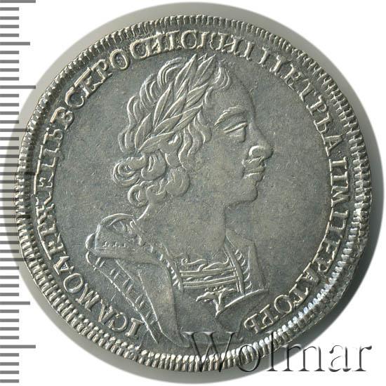 1 рубль 1724 г. OK. Петр I Портрет в античных доспехах. Тиражная монета. Инициалы медальера