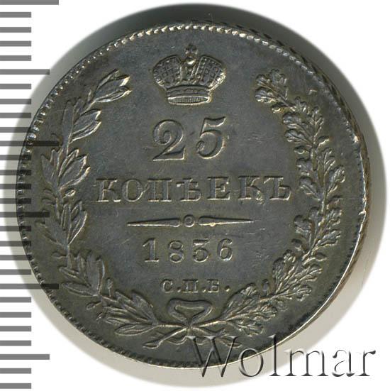 25 копеек 1836 г. СПБ НГ. Николай I. Обычные ленты