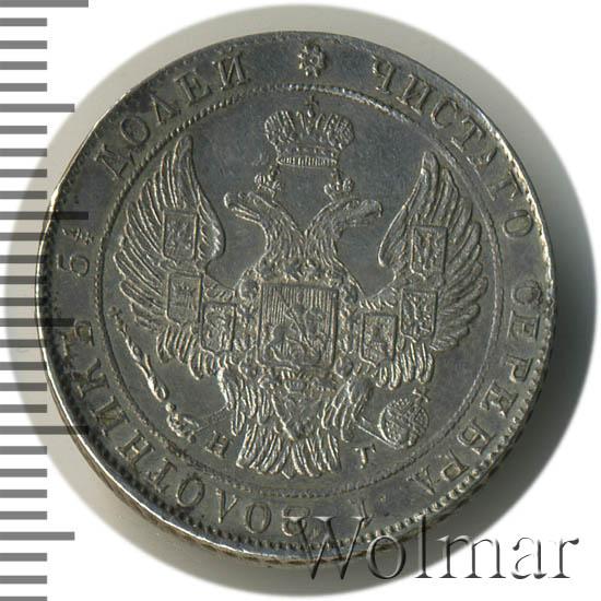 25 копеек 1836 г. СПБ НГ. Николай I Обычные ленты
