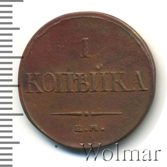 1 копейка 1838 г. ЕМ НА. Николай I. Екатеринбургский монетный двор