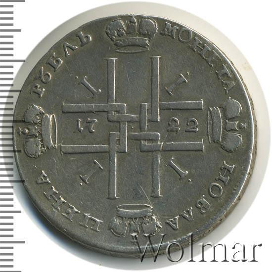 1 рубль 1722 г. Петр I. Соосность сторон 180 градусов