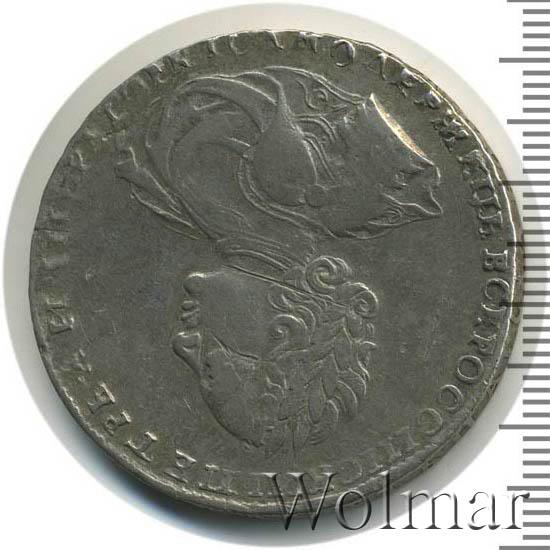 1 рубль 1722 г. Петр I Соосность сторон 180 градусов