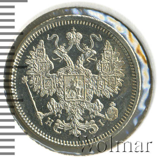 15 копеек 1873 г. СПБ HI. Александр II.