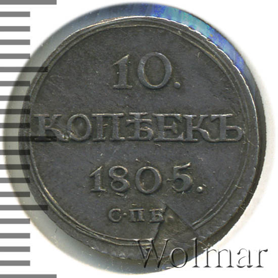 10 копеек 1805 г. СПБ ФГ. Александр I.