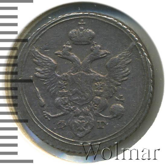 10 копеек 1805 г. СПБ ФГ. Александр I