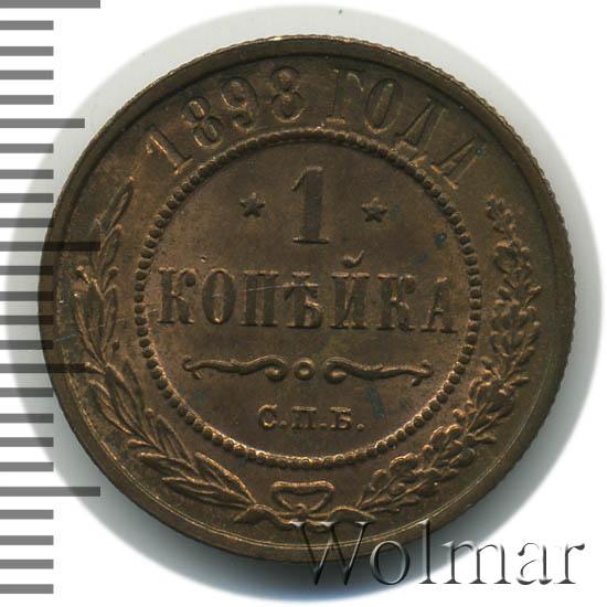 1 копейка 1898 г. СПБ. Николай II.