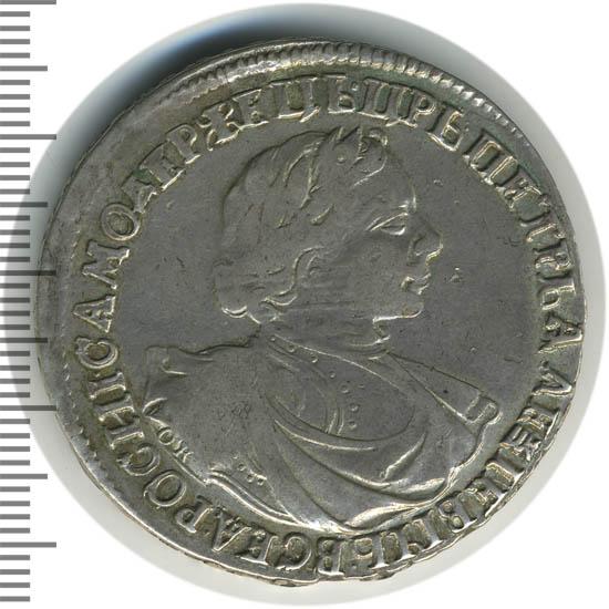 1 рубль 1719 г. OK. Петр I Портрет в латах. Заклепки на груди. Розетка на плече