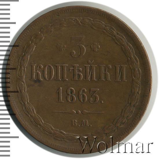 3 копейки 1863 г. ВМ. Александр II. Варшавский монетный двор