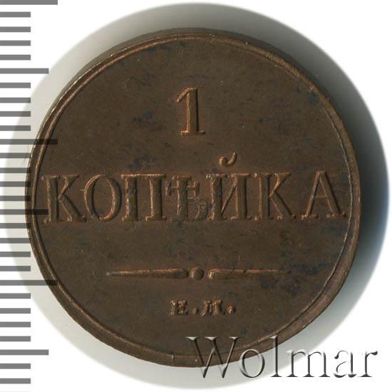 1 копейка 1833 г. ЕМ ФХ. Николай I. Екатеринбургский монетный двор