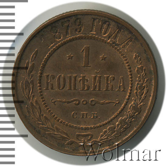 1 копейка 1879 г. СПБ. Александр II.
