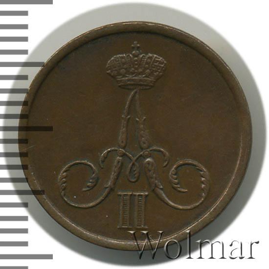 Денежка 1860 г. ВМ. Александр II Варшавский монетный двор