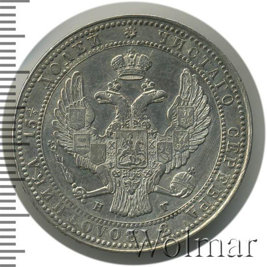 3/4 рубля - 5 злотых 1835 г. НГ. Русско-Польские (Николай I) 9 перьев в хвосте орла. Буквы НГ