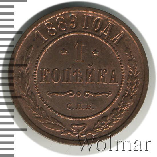 1 копейка 1889 г. СПБ. Александр III.
