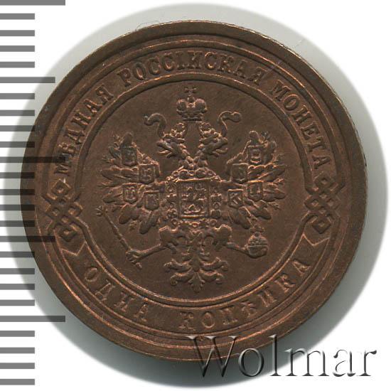 1 копейка 1889 г. СПБ. Александр III