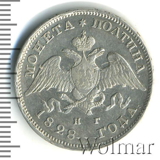 Полтина 1828 г. СПБ НГ. Николай I.