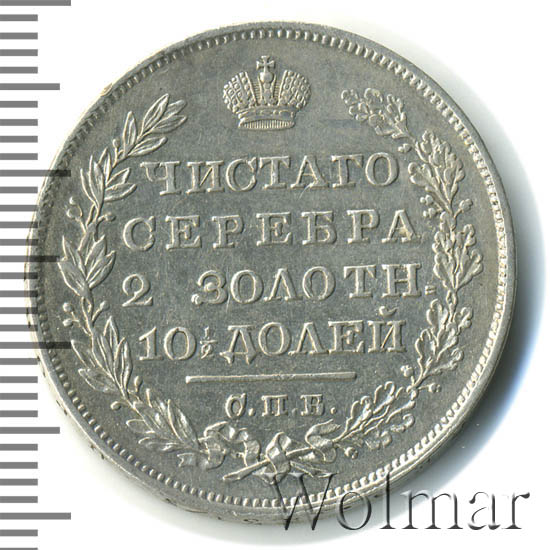 Полтина 1828 г. СПБ НГ. Николай I