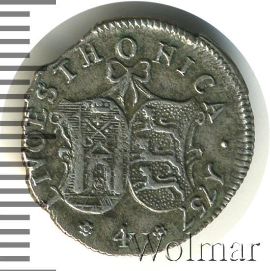 4 копейки 1757 г. Ливонезы (Елизавета I) Тиражная монета