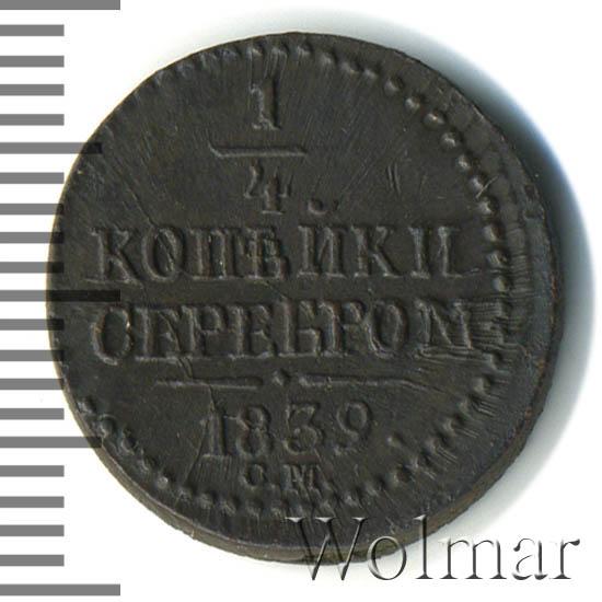 1/4 копейки 1839 г. СМ. Николай I. Тиражная монета