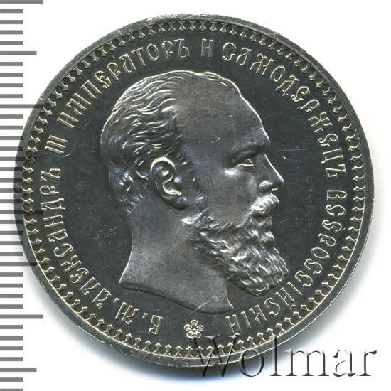 1 рубль 1894 г. (АГ). Александр III Голова малая