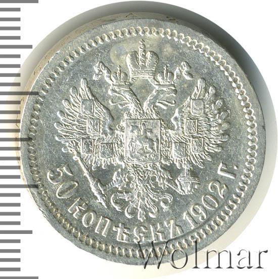 50 копеек 1902 г. (АР). Николай II.