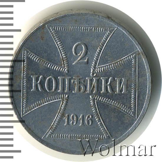 2 копейки 1916 г. A. OST. Германская оккупация Буква А