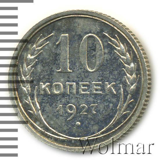 10 копеек 1927 г. Лицевая сторона - 1.1., оборотная сторона - Б